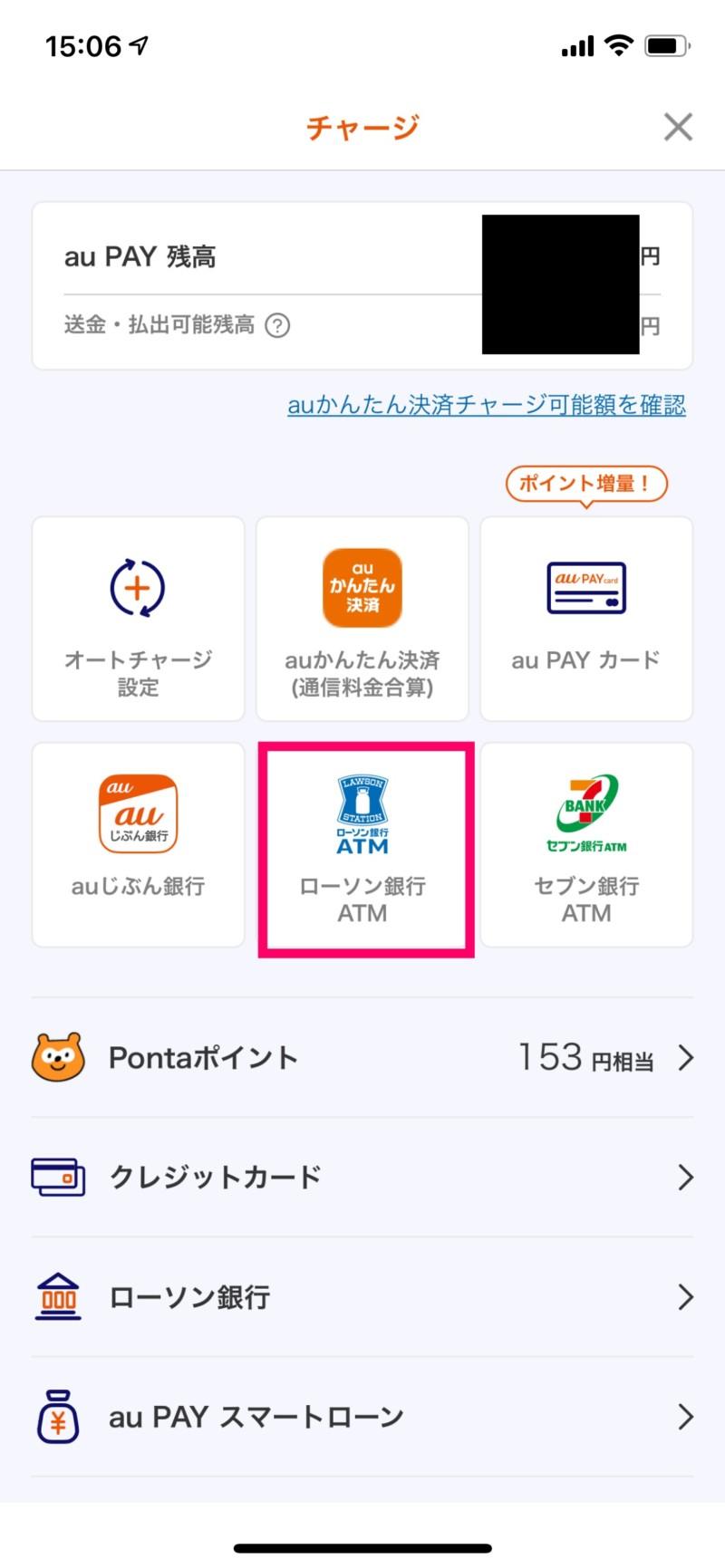 ローソン銀行ATMでau PAYアプリを使ってチャージする方法3