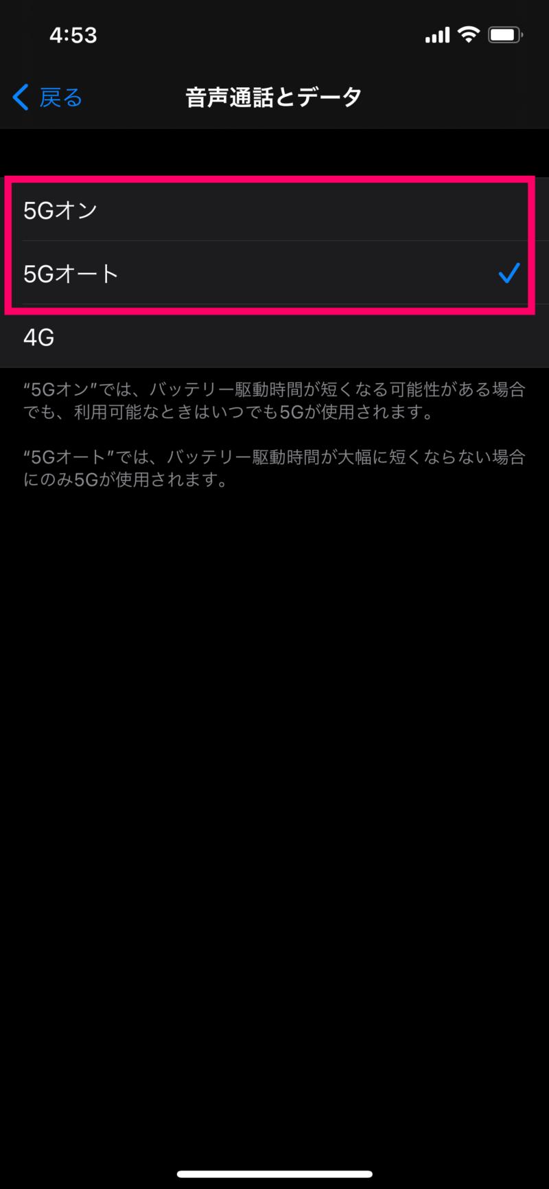 iPhone12の5G設定方法4