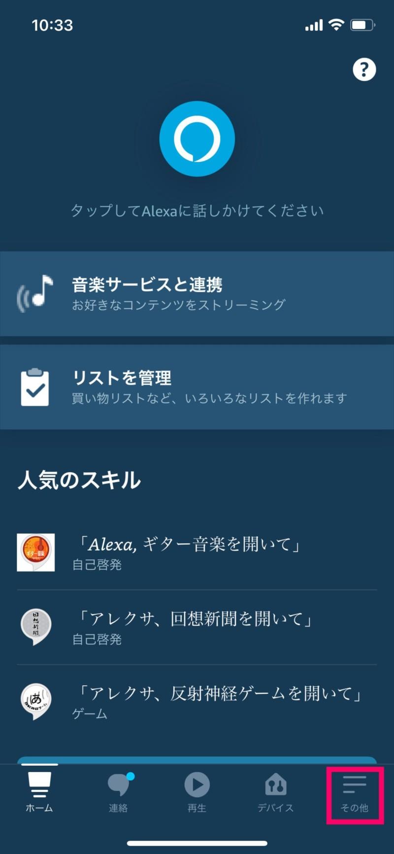 Amazon AlexaアプリでAmazon Echoの音声注文を無効にする方法00