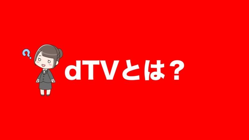 dTVとは?