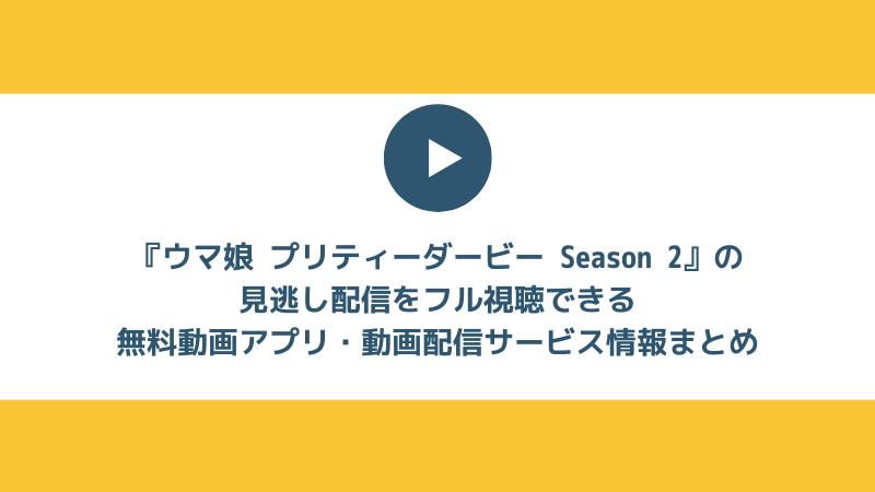 アニメ2期『ウマ娘 プリティーダービー Season 2』の見逃し配信をフル視聴できる無料動画アプリ・動画配信サービス情報まとめ