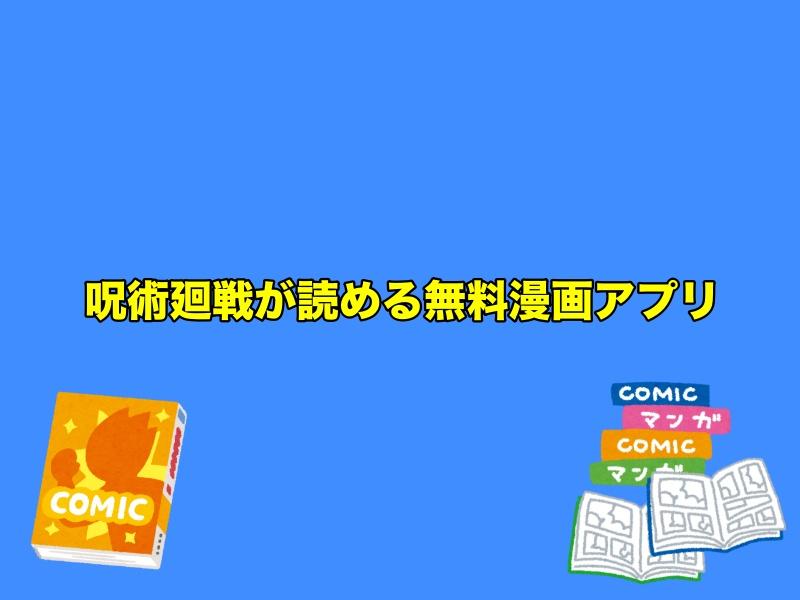 呪術廻戦が読める無料漫画アプリ