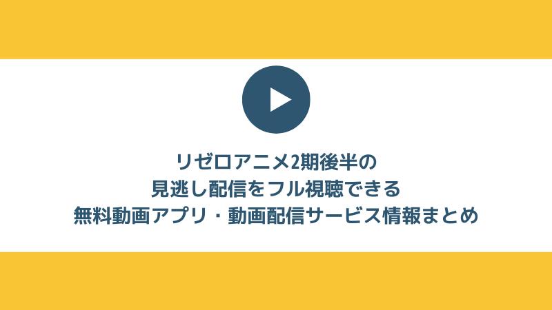 リゼロアニメ2期の最新話・見逃し配信をみられる無料スマホアプリ