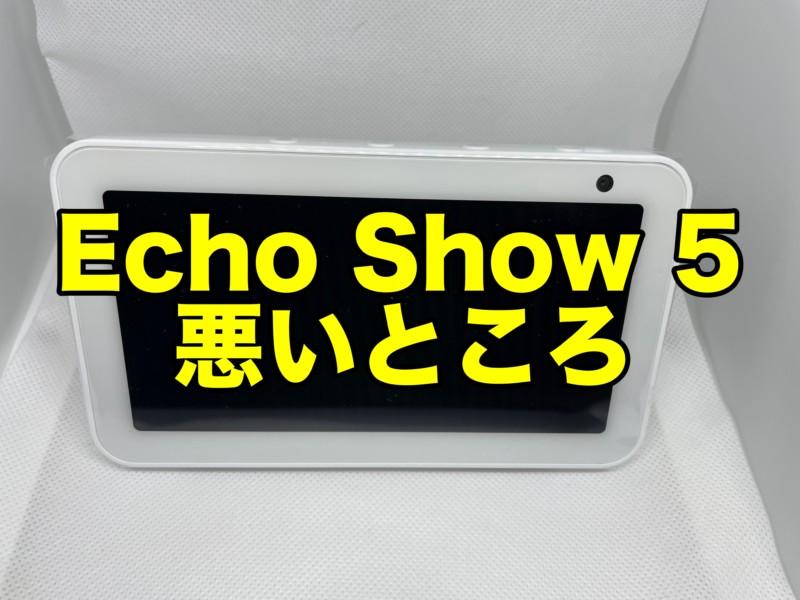 Amazon Echo Show 5の悪いところ