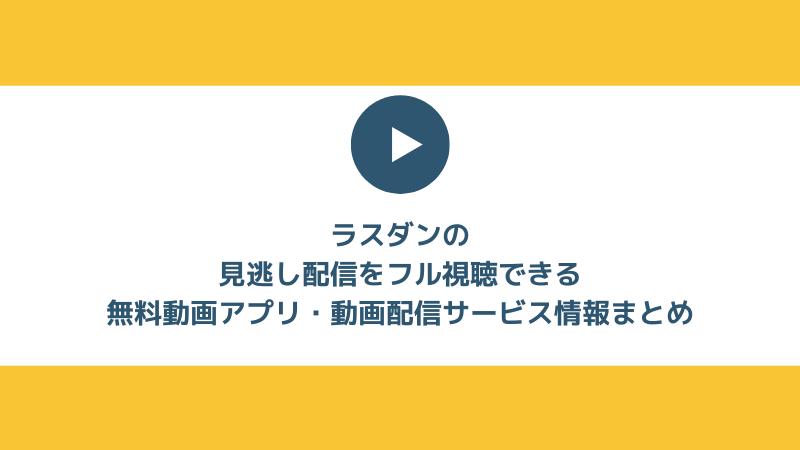 「【完全無料】アニメ『ラスダン』の最新話・見逃し配信をみられる無料スマホアプリを紹介」