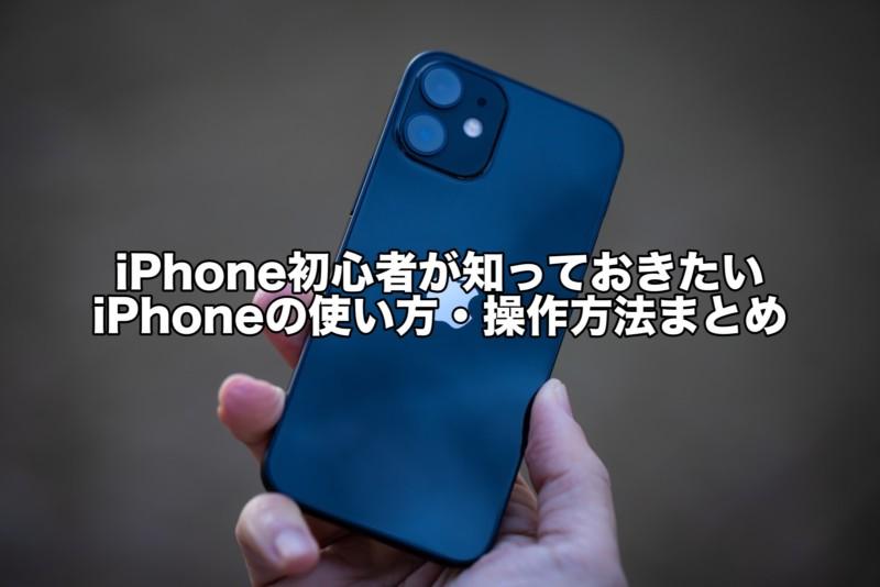 iPhone初心者が知っておきたいiPhoneの使い方・操作方法まとめ