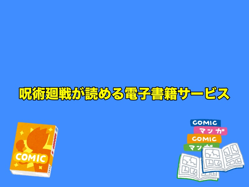 呪術廻戦が読める電子書籍サービス