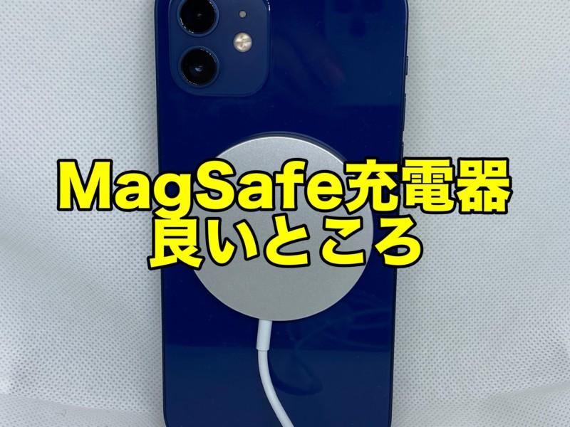 MagSafe充電器の良いところ