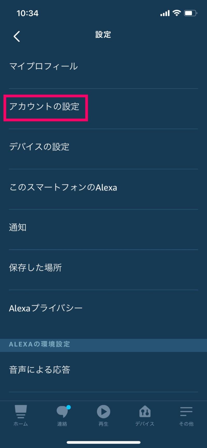 Amazon AlexaアプリでAmazon Echoの音声注文を無効にする方法02