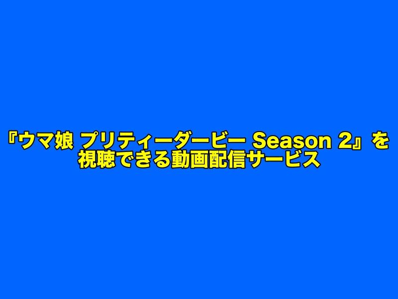 アニメ2期『ウマ娘 プリティーダービー Season 2』の見逃し配信をフル視聴できる動画配信サービス