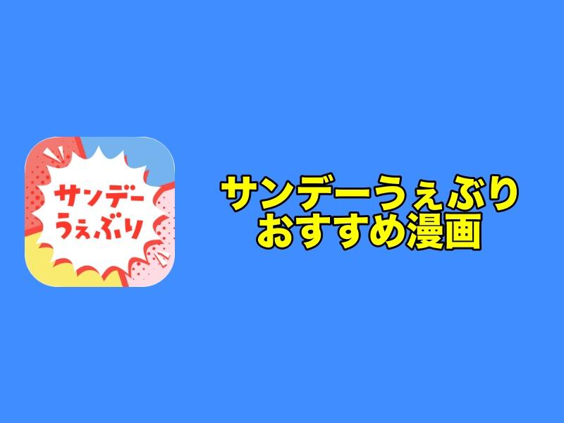 サンデーうぇぶりのおすすめ漫画