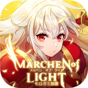 メルヘン・オブ・ライト~モロガミ放置RPG~