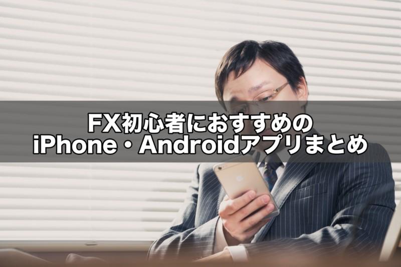 FX初心者におすすめのiPhone・Androidアプリまとめ
