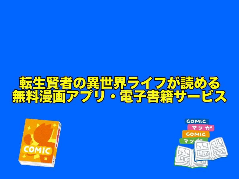 『 転生賢者の異世界ライフ』が読める無料漫画アプリ・電子書籍サービスまとめ【売り切れなし】