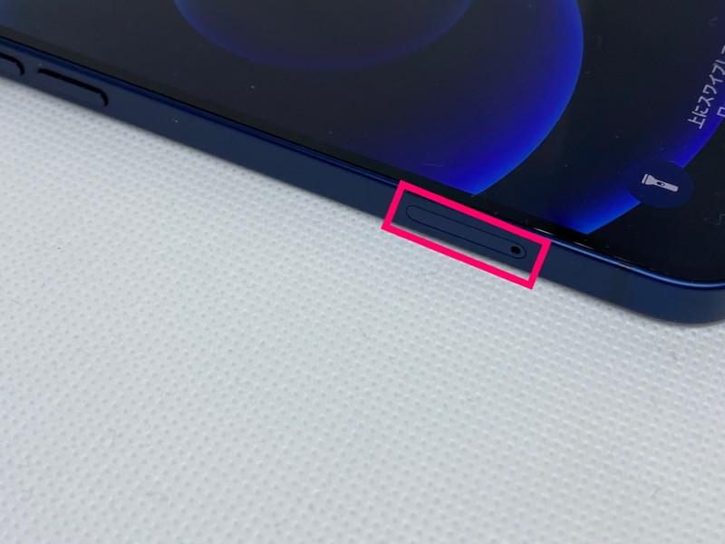 iPhone12のSIMの入れ方1