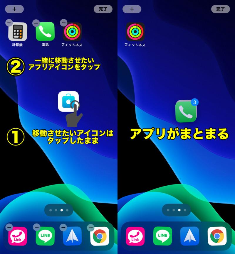 iPhoneのアプリアイコンをまとめて移動させる方法2