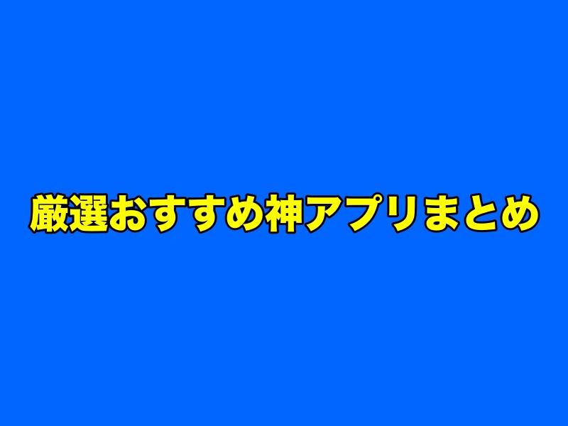 【神アプリ】厳選おすすめスマホアプリまとめ【iPhone・Android】