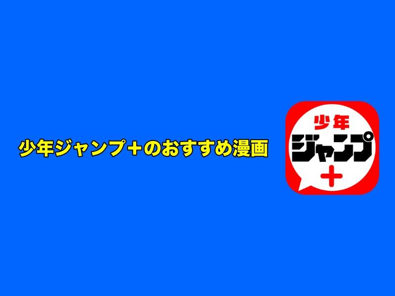 少年ジャンプ+(プラス)のおすすめ漫画15選【連載中・完結作品もあり】