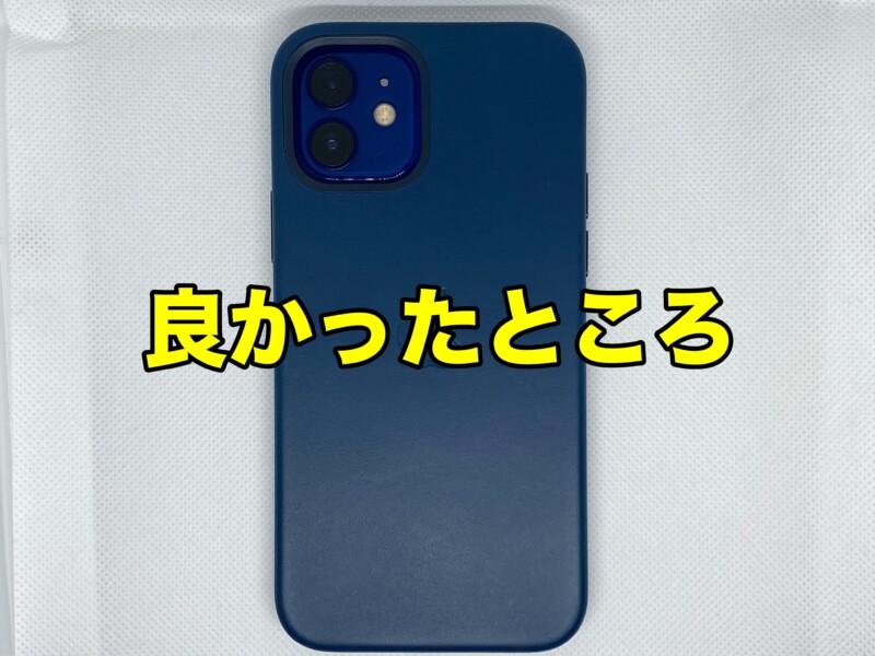 MagSafe対応iPhone 12 | iPhone 12 Proレザーケース - バルティックブルーの良かったところ