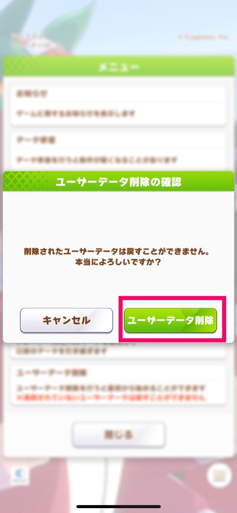 アプリゲームウマ娘リセマラ手順6