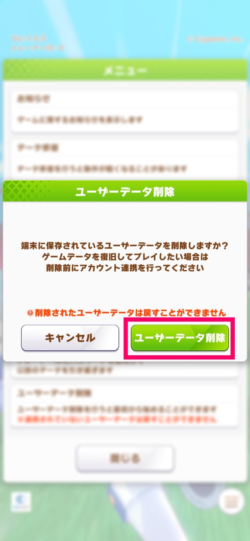 アプリゲームウマ娘リセマラ手順5