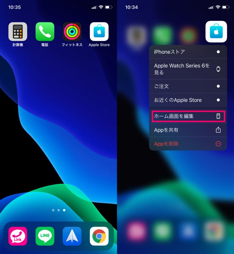 iPhoneのアプリアイコンをまとめて移動させる方法