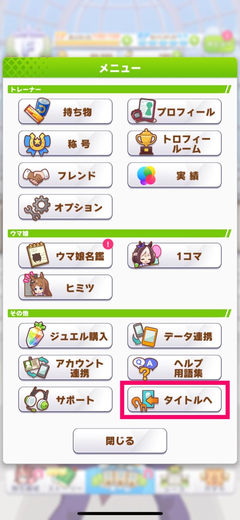 アプリゲームウマ娘リセマラ手順2