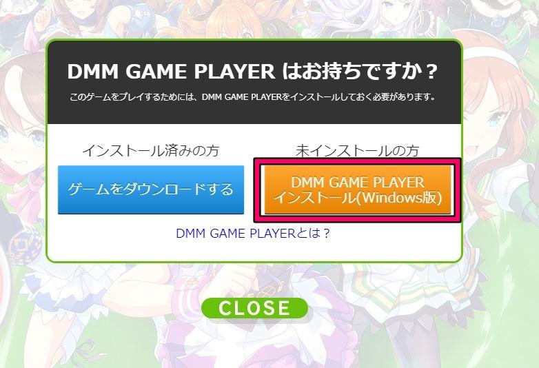DMM GAME PLAYERをダウンロードする2−2