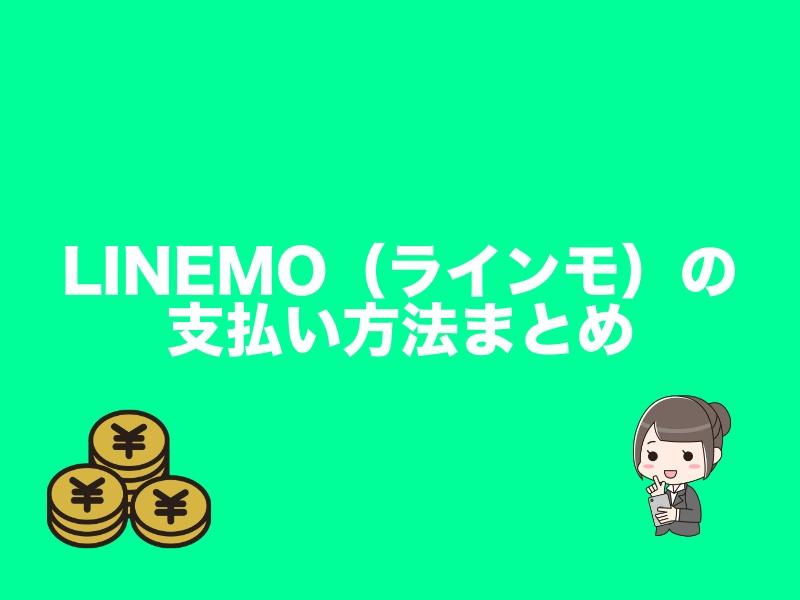 LINEMO(ラインモ)の支払い方法まとめ。クレジットカードや口座振替は使える?