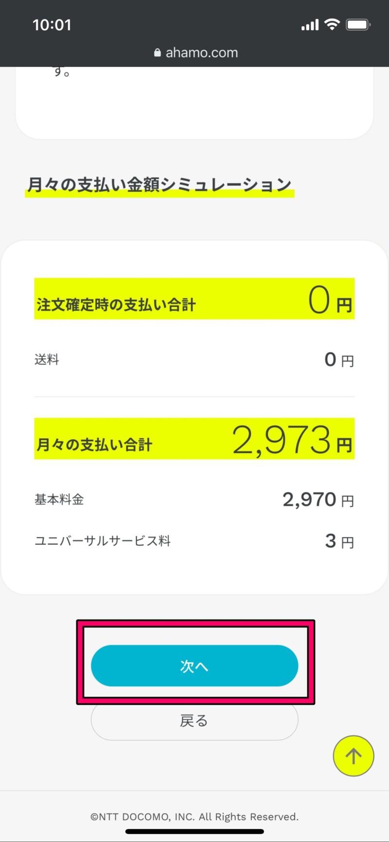 ahamo(アハモ)申し込みのやり方・手順03