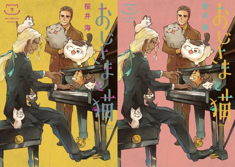おじさまと猫最新単行本7巻表紙