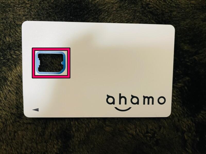 ahamo(アハモ)の物理SIM到着後の開通手続木のやり方0004
