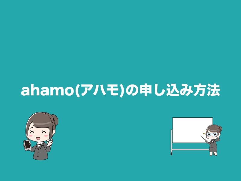ahamo(アハモ)の申し込みの流れ・方法を解説