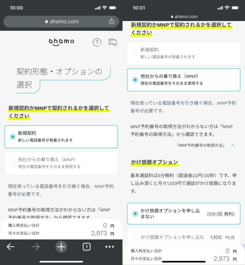 ahamo(アハモ)申し込みのやり方・手順02
