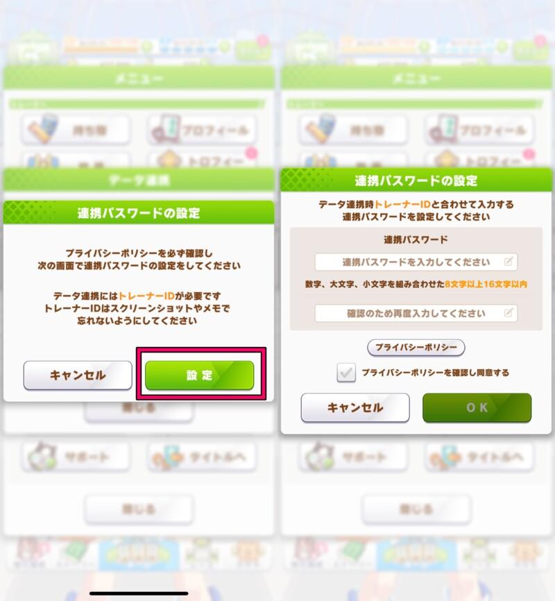 スマホアプリ版でデータ連携設定3