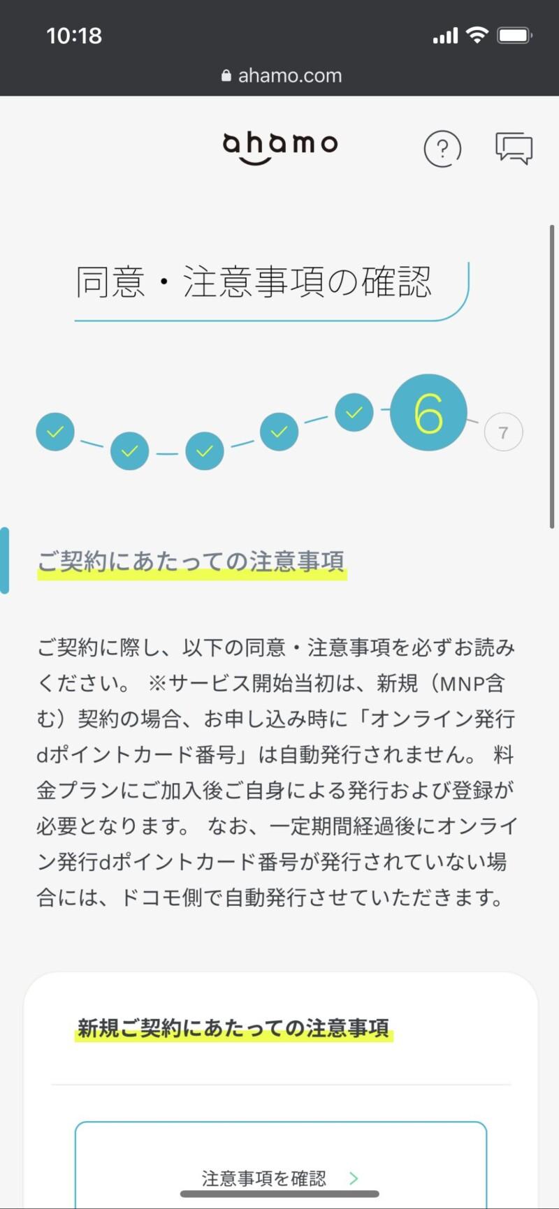 ahamo(アハモ)申し込みのやり方・手順13