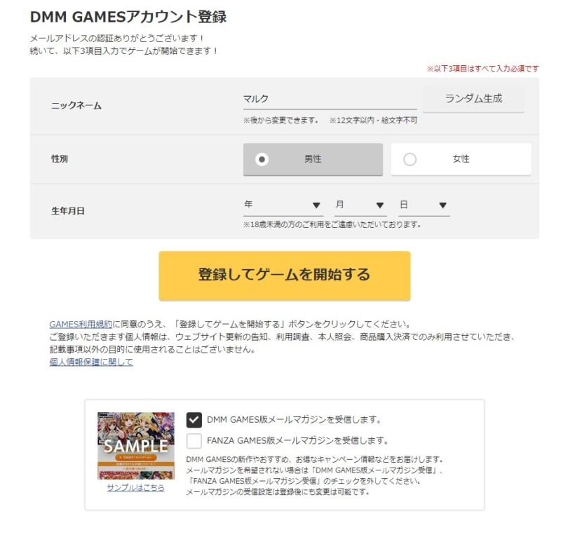 DMMゲームズのプロフィール登録