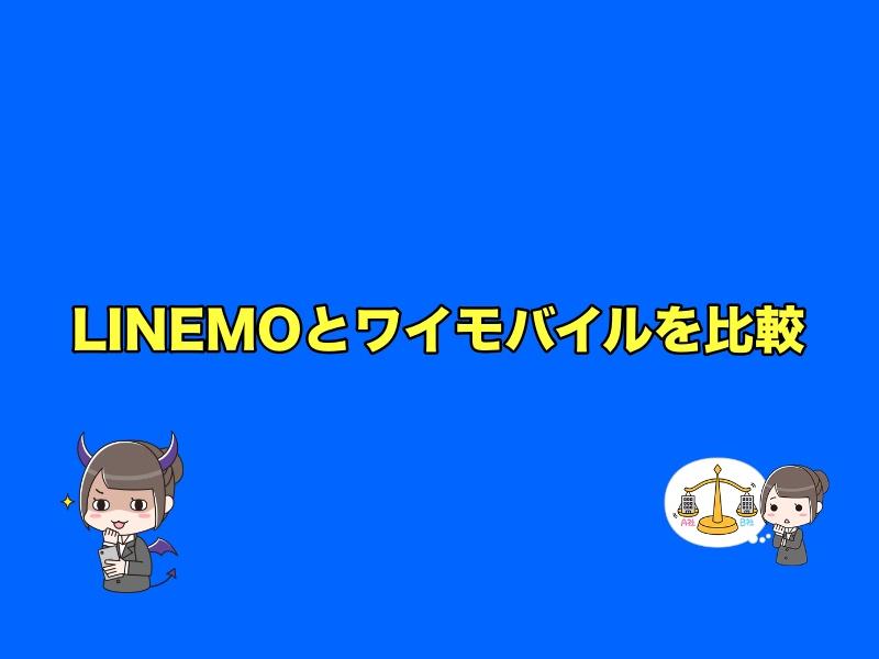 LINEMO(ラインモ)とワイモバイルの違いは?料金プランと特徴を比較