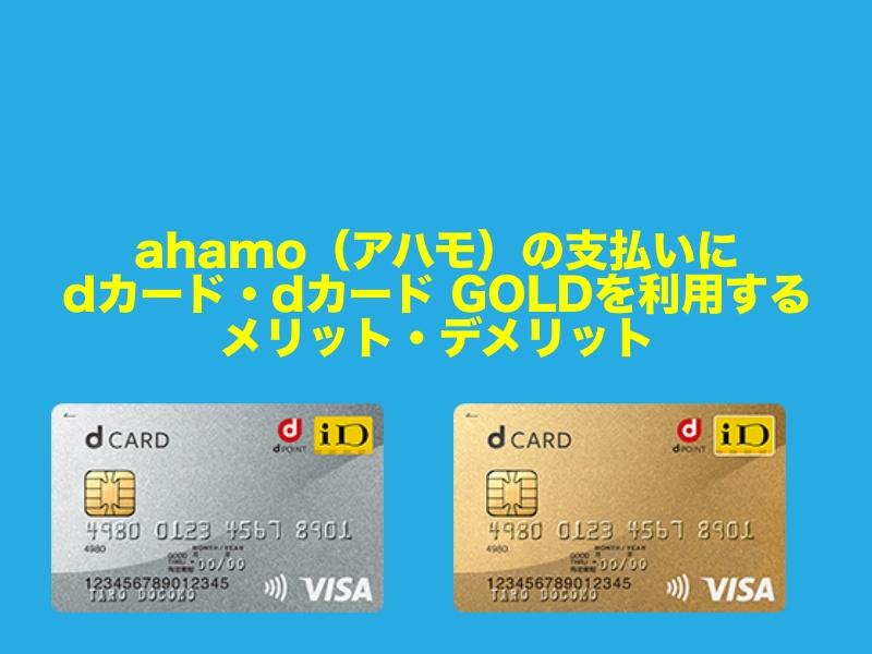 ahamo(アハモ)の支払いにdカード・dカード GOLDを利用するメリット・デメリット
