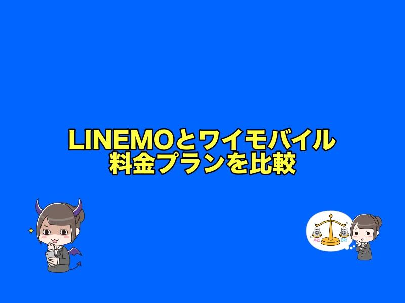 LINEMO(ラインモ)とワイモバイルの料金プランを比較