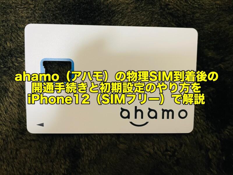 ahamo(アハモ)の物理SIM到着後の開通手続きと初期設定のやり方をiPhone12(SIMフリー)で解説