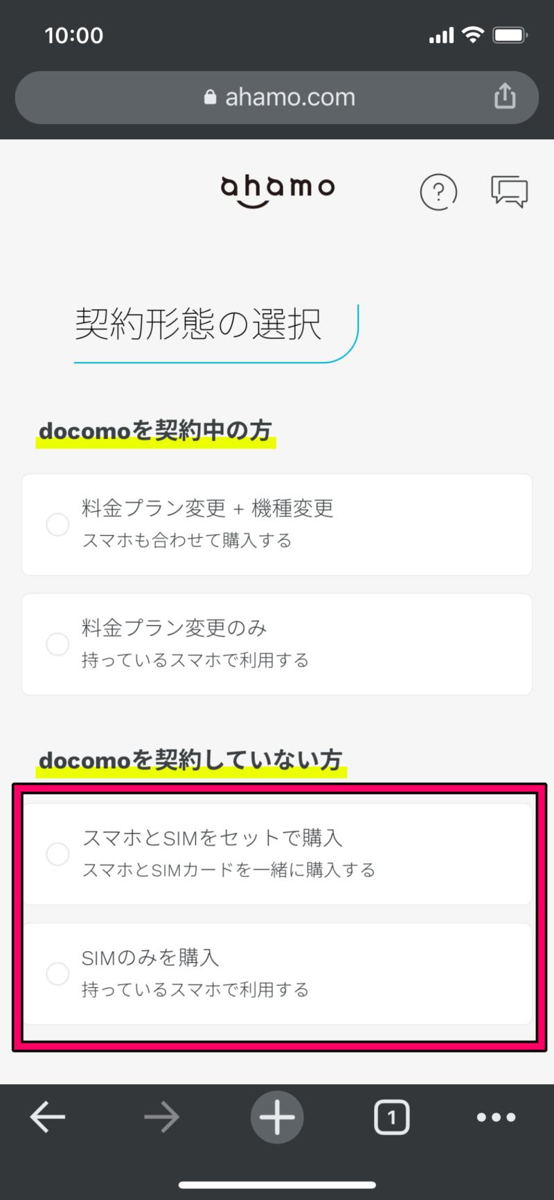 ahamo(アハモ)申し込みのやり方・手順01-1