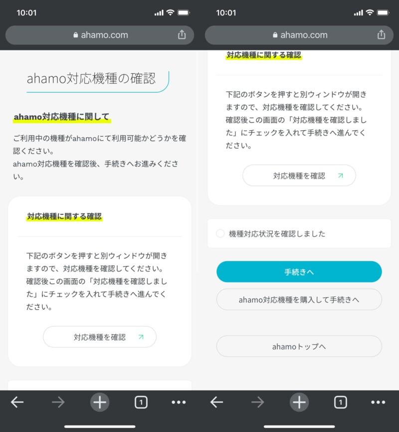 ahamo(アハモ)申し込みのやり方・手順04