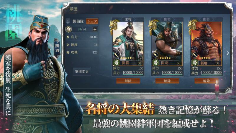 『今三国志』ゲーム画像2