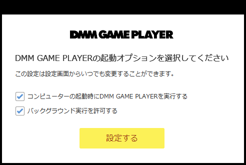 DMM GAME PLAYERの起動オプション