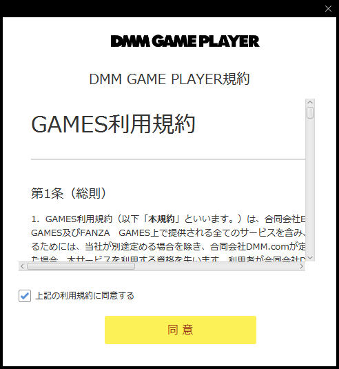 DMM GAME PLAYERの利用規約