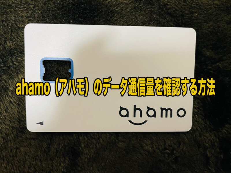 ahamo(アハモ)のデータ通信量、データ残量、データ使用量を確認する方法
