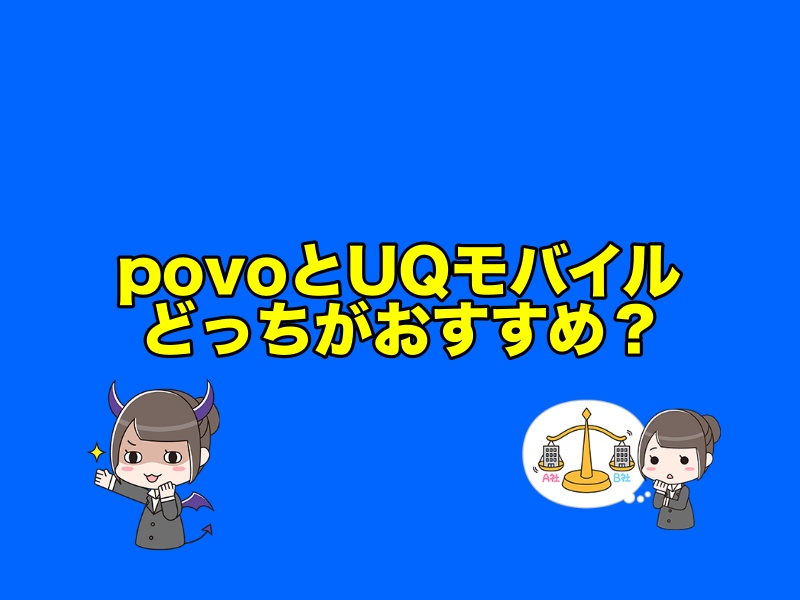 povo(ポヴォ)とUQモバイルどっちがおすすめ?