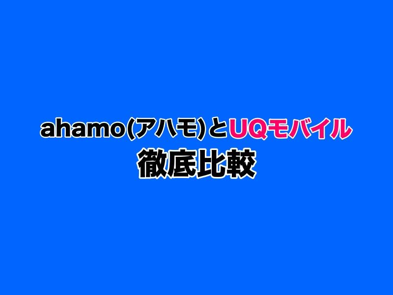 ahamo(アハモ)とUQモバイルの違いを徹底比較!どっちがおすすめ?