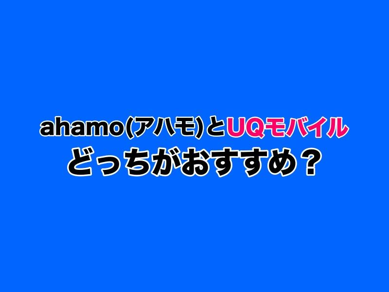 ahamo(アハモ)とUQモバイルどっちがおすすめ?